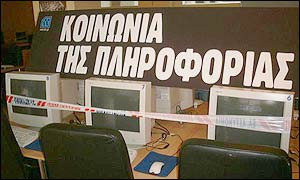Greek Internet Cafe (Courtesy Greek Internet Cafe Union)