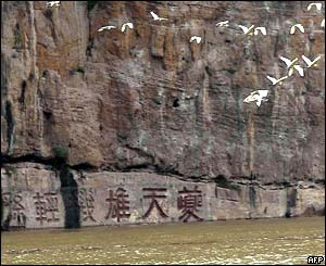 Ancient inscriptions on a wall at Kuimen, in Qutang Gorge