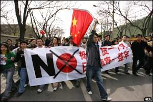 北京反日示威