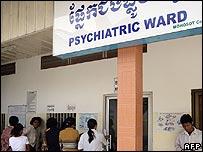 柬埔寨精神病院