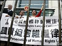 抗議中國當局迫害威權律師
