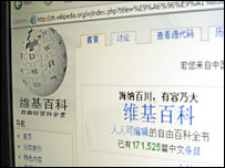 中文維基百科