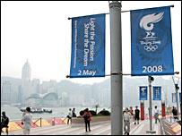 香港尖沙咀海濱懸掛奧運火炬傳遞橫幅(26/4/2008)