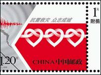 抗震救災眾志成城郵票(新華社圖片20/5/2008)