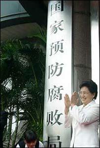 中国成立了专职预防腐败局