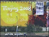 自由西藏示威條幅