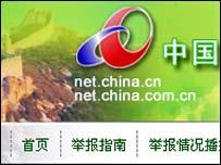 中国互联网违法和不良信息举报中心图标截频