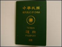 台灣護照外觀