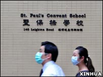 香港銅鑼灣聖保祿學校11名女生週四確診感染甲流