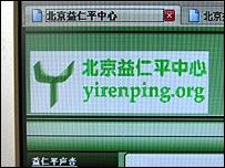 北京益仁平中心標誌(30/7/2009)
