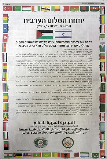 The advert for the Arab peace plan that appeared in Israel's Hebrew press