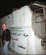 Bombed Fatah building in Ramallah