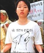 South Korean dog right protester
