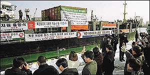 Korea aid ship