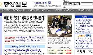 The Korea Times internet site