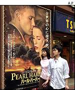 Poster for Pearl Harbor in Japan