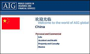 AIG China web front page