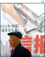 Chinese shuttle poster, AP