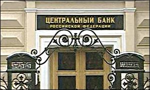 Central Bank's main office entrance
