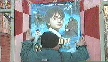 Harry Potter poster in Novosibirsk