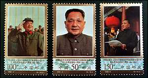 image: [ Gold-plated commemorative stamps featuring Deng Xiaoping ]