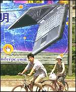 Laptop advert