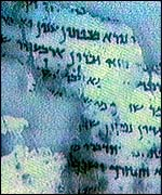 [ image: A fragment of the Book of Daniel]