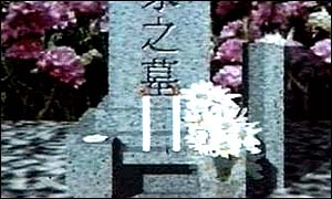 image: [ Virtual cemeteries are the latest idea from Japan - you can leave a bunch of flowers with the click of your mouse ]